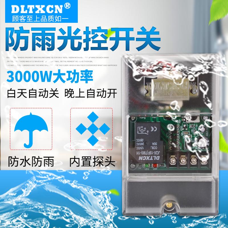 智能防雨型KG-F光控开关 3000w全自动延时路灯控制器光感可调220V