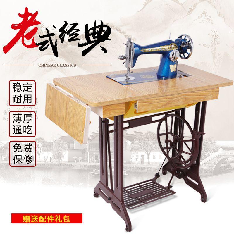 蝴蝶牌家用老式缝纫机飞人牌脚踏式裁缝机机头手动可电动吃厚衣车