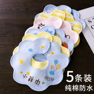 婴儿口水巾纯棉防水男女宝宝围嘴新生儿口水围兜360度可旋转花瓣