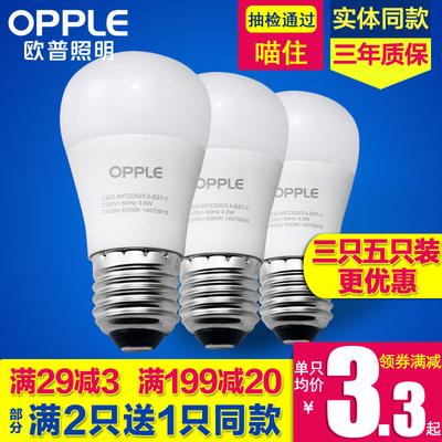歐普led燈泡e14e27超亮照明大小螺口螺旋暖白節能燈3只裝lamp球泡