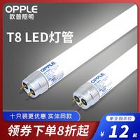 欧普照明T8灯管LED替换日光灯管长条节能灯管全套1.2米灯管/支架