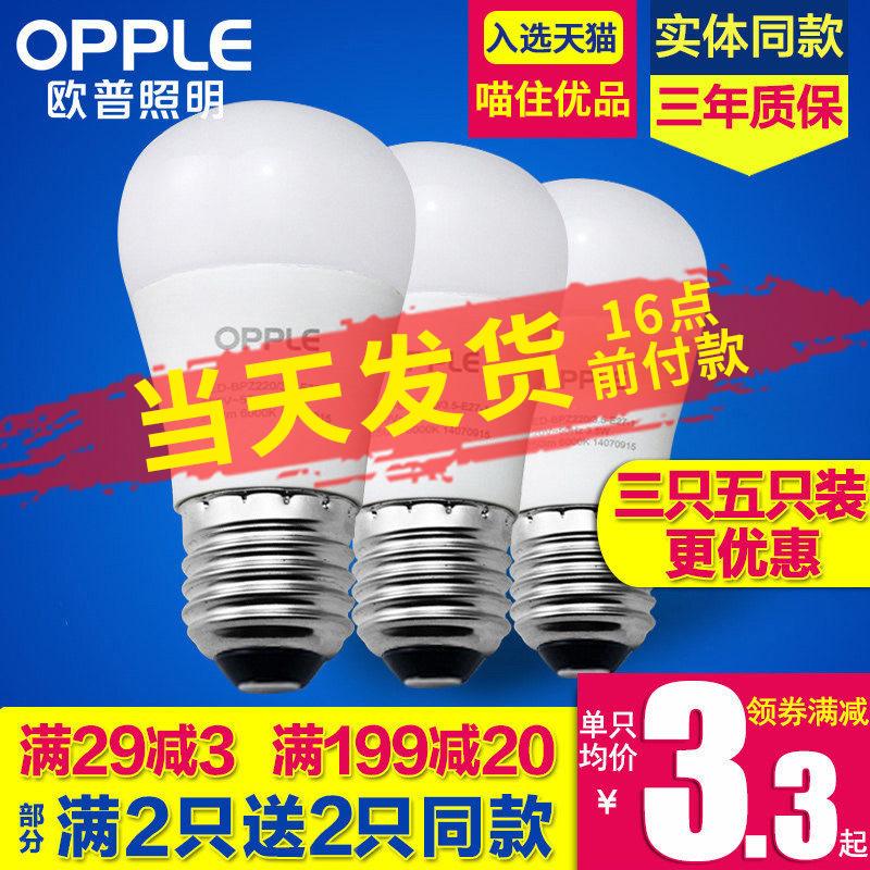 欧普led灯泡e14e27超亮照明大小螺口5W暖白光节能灯3只装lamp球泡