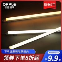 欧普T5灯管led一体化支架全套长条家用超亮改造t8日光灯1.2米灯带