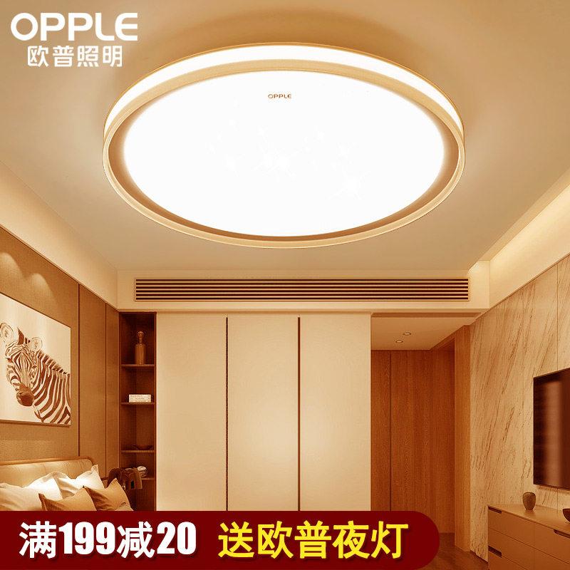 歐普照明LED簡約現代圓形臥室吸頂燈溫馨書房燈旗艦店燈具 韶華