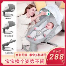 宝宝电动摇椅安抚智能摇篮哄娃睡神器电动婴儿摇摇床秋千摇摇床
