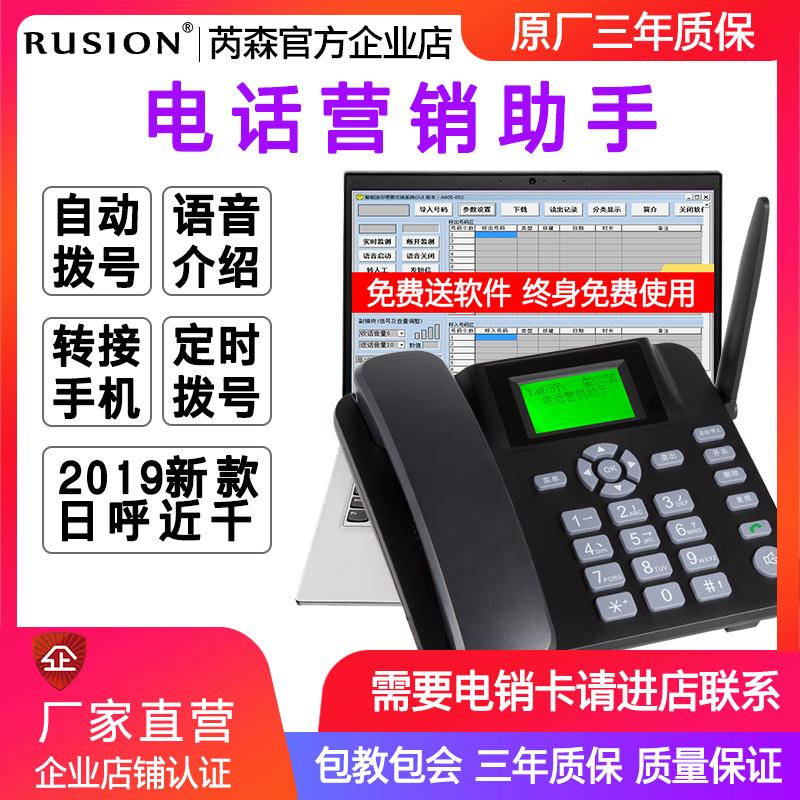 电销神器全自动拨号营销机座机广告客服机器人智能无线插卡电话机