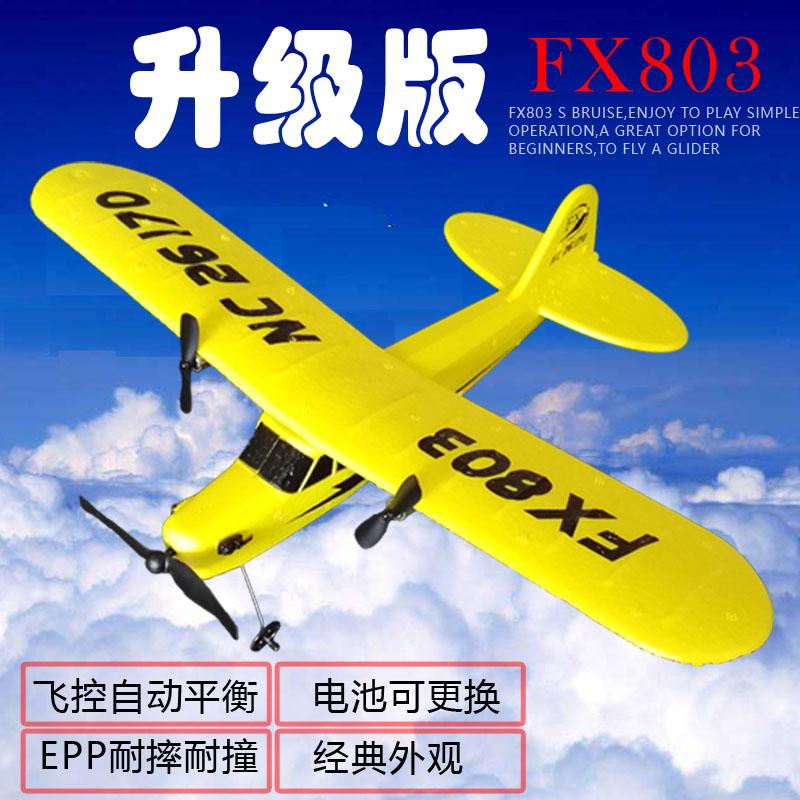 [智能家家电动,亚博备用网址飞机]固定翼航模电动滑翔机成人泡沫玩具亚博备用网址月销量6件仅售96元