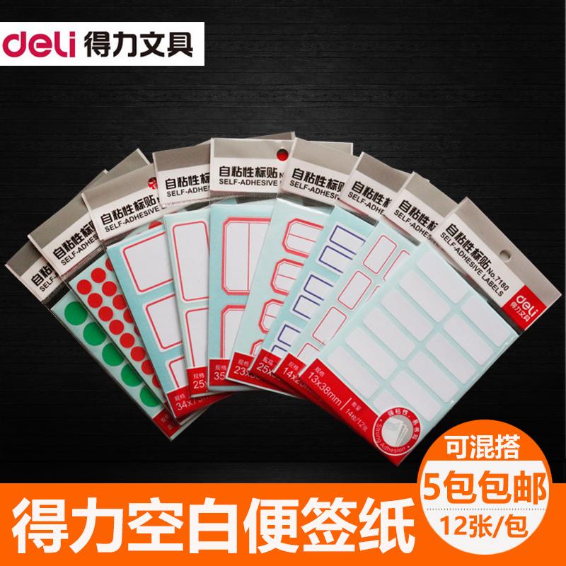 5包得力自粘性标签纸空白不干胶口取纸白色可手写价格姓名贴纸