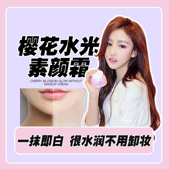 晨yo美妆店面霜乳液素颜霜懒人霜微遮瑕晒后修复化妆品补水女学生