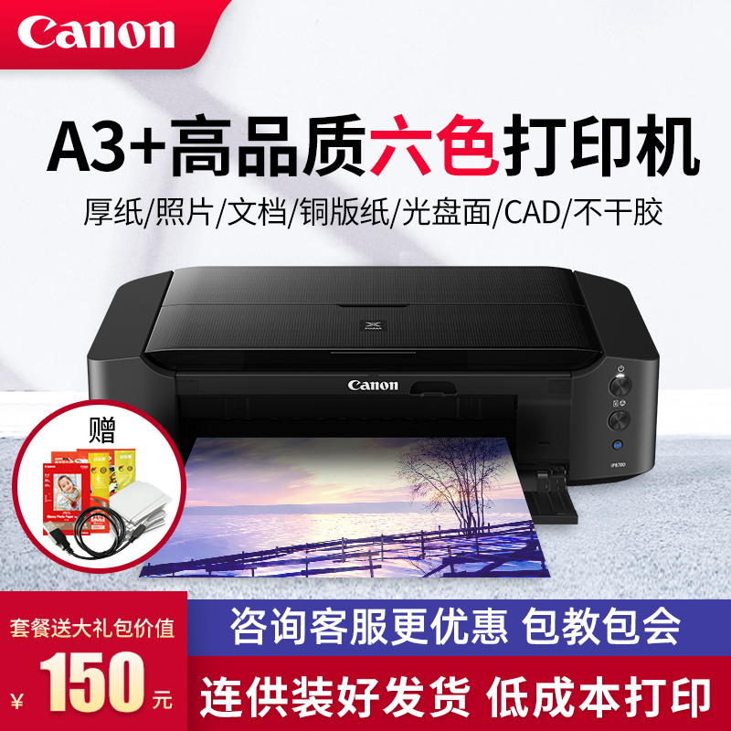 佳能IP8780彩色喷墨a3+专业照片打印机6色无线wifi光盘厚纸办公商用连供CAD铜版纸不干胶封面名片洗相片机器