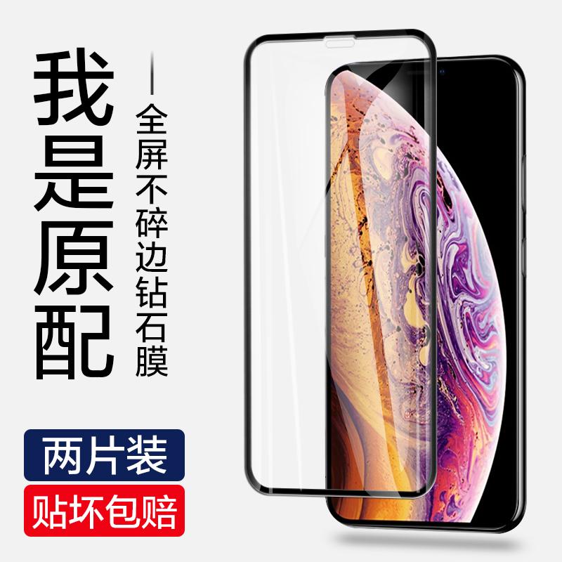 iPhoneX钢化膜X苹果Xs手机xr全屏覆盖iphonexmax钻石防爆iphone贴膜max