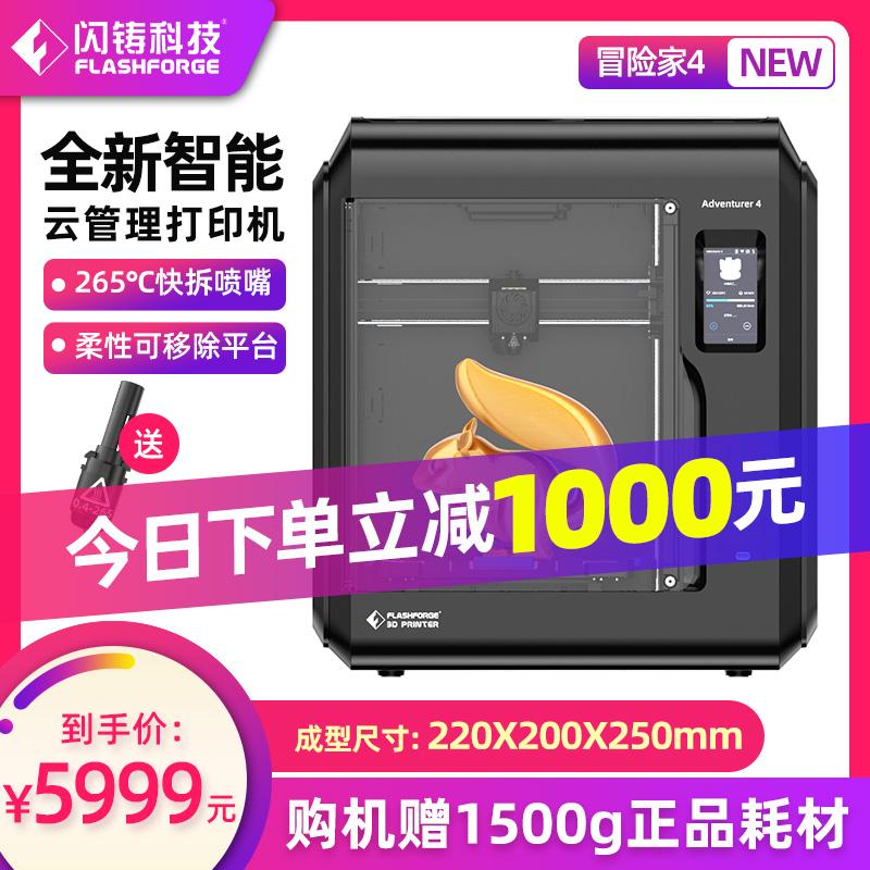 闪铸科技 2021新品冒险家4/AD4家用3d打印机高精度超大打印尺寸工