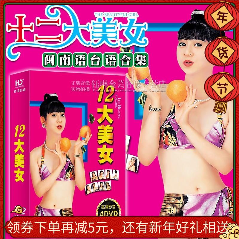 正版台语闽南语金曲 12十二大美女泳装视频汽车载DVD高清碟片光盘