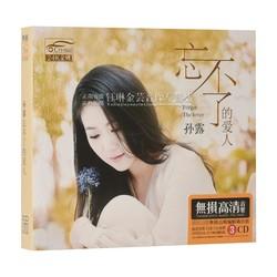 正版孙露cd专辑经典发烧试音碟无损音乐唱片光碟车载歌曲光盘碟片