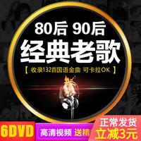 正版汽车载dvd光碟经典老歌怀旧音乐碟片mv视频车用光盘歌曲歌碟
