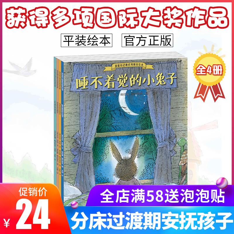 我能自己睡系列晚安绘本平装 4册 中国宝宝睡觉绘本 睡不着觉的小兔子汤姆儿童绘本 适合0-3-6岁 儿童书籍 幼儿园绘本故事书