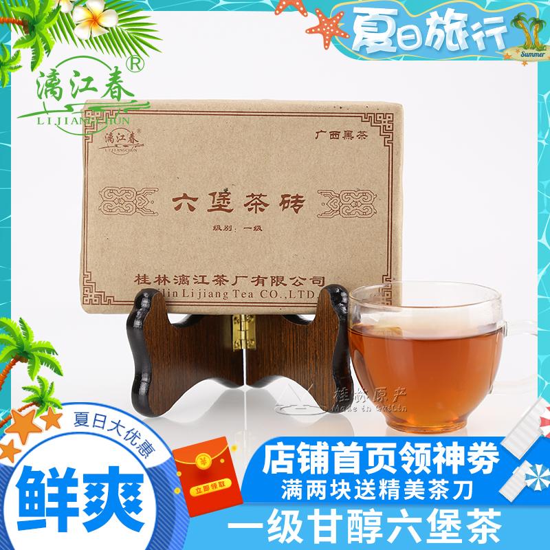 漓江春一级六堡茶砖250g 广西桂林特产陈年黑茶甘醇鲜爽有金花