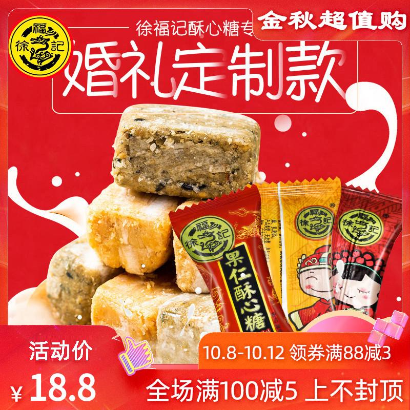 券后18.80元徐福记酥心糖散装糖果500g酥糖零食婚庆版结婚喜糖混装婚礼订婚糖