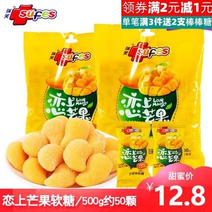 瑞芙恋上芒果糖芒果味结婚水果糖
