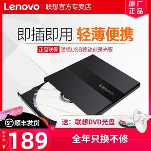 联想外置刻录机DVD刻录光驱 机电脑通用外置USB移动光驱 PLUS笔记本一体机台式 DB75 兼容华硕苹果笔记本