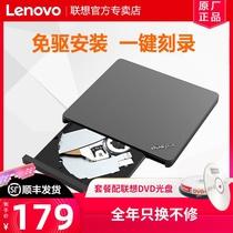 联想ThinkPad原装笔记本外置光驱外置刻录机DVD刻录光驱TX800笔记本一体机台式机电脑通用外置USB移动光驱