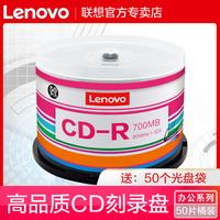 查看联想cd光盘VCD光盘MP3刻录光盘空白盘cd-r刻录盘车载音乐CD光碟片无损刻录光碟音乐空白碟50片空白盘片700MB价格