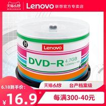 联想正品dvd光盘dvdr刻录光盘光碟片dvdr刻录盘空白光盘4.7G刻录光碟空白光碟dvd刻录盘空光盘dvd碟片50片