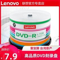 联想正品dvd光盘dvd-r刻录光盘光碟片dvd+r刻录盘空白光盘4.7G刻录光碟空白光碟dvd刻录盘空光盘dvd碟片50片