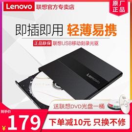 联想外置刻录机DVD刻录光驱 DB75 PLUS笔记本一体机台式机电脑通用外置USB移动光驱 兼容华硕苹果笔记本图片