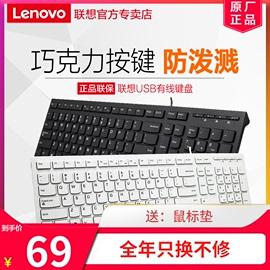 联想有线键盘K5819巧克力轻薄台式机电脑笔记本游戏USB有线鼠标键盘外接键盘静音游戏家用办公cf网吧电竞lol