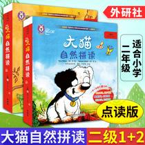 外研社正版大猫自然拼读二级1+2 全套2册 小学二年级 读物+阅读指导+卡片+MP3光盘+点读版  外研社英语分级阅读 少儿英语入门教材