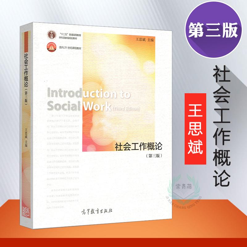 正版 十二五 社会工作概论第三版王思斌 第3版 考研教材 大学教材 大学文法类 高等教育出版社