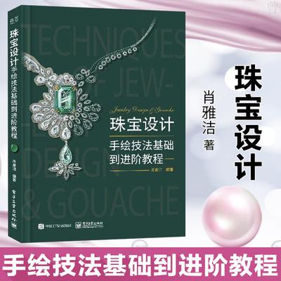正版 珠宝设计手绘技法基础到进阶教程 全彩 肖雅洁 珠宝设计 艺术设计设计理论珠宝设计手绘 珠宝设计教程 珠宝手绘 珠宝设计书籍