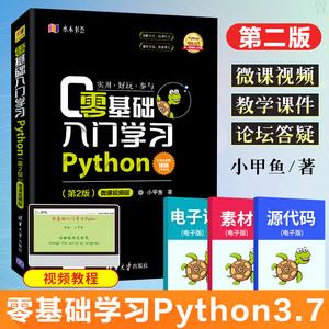 零基础入门学习Python第二版小甲鱼 python编程从入门到精通实践pyhton3语言程序设计基础教程网络爬虫计算机程序设计python3.7