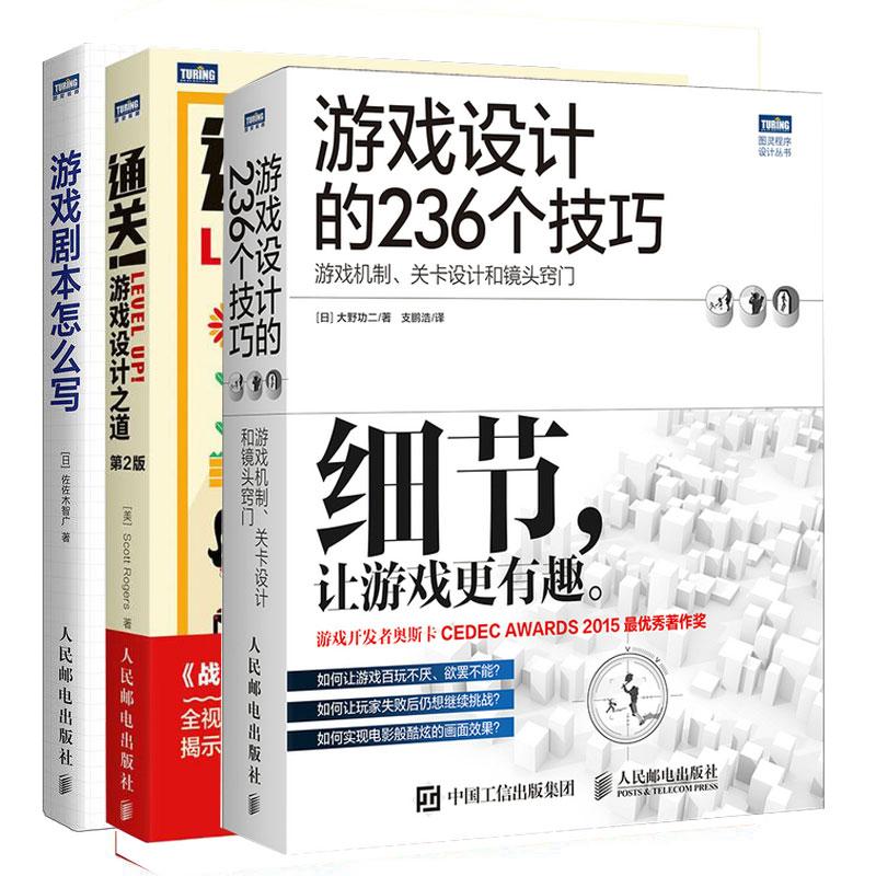 正版 游戏设计的236个技巧+通关游戏设计之道+游戏剧本怎么写 游戏设计教程书籍 游戏设计指南 游戏设计书籍 游戏编程开发