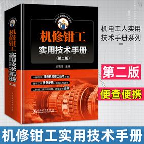 正版机修实用技术手册基础钳工书籍