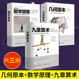 几何原本+自然哲学的数学原理+九章算术 共3册文化伟人代表作图释书系数学理论力学科学与自然空间秩序方案之书
