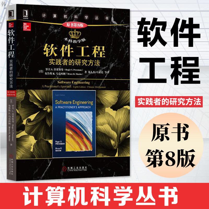 中國代購|中國批發-ibuy99|������mate8|正版 软件工程 实践者的研究方法 原书第8版 本科教学版 计算机科学丛书 软件工程教材 机械工业出…