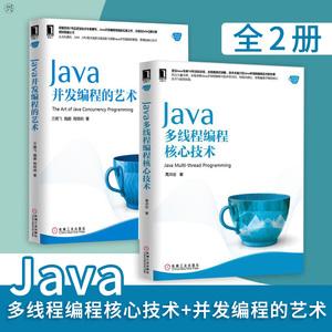包邮 Java多线程编程核心技术+Java并发编程的艺术 Java入门 Java基础 Java程序设计 编程书网络程序设计 JAVA模式机械工业出版社