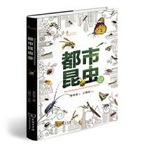 新华书店正版图书籍北京大学出版社航空航天生物科学专业科技加拿大甲虫博物馆