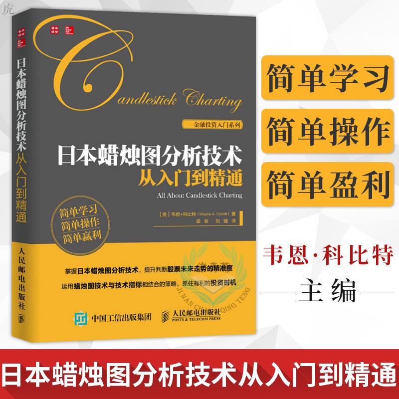正版 日本蜡烛图分析技术从入门到精通 股票入门书 期货市场技术分析交易策略投资分析 日本蜡烛图技术新解分析教程书籍