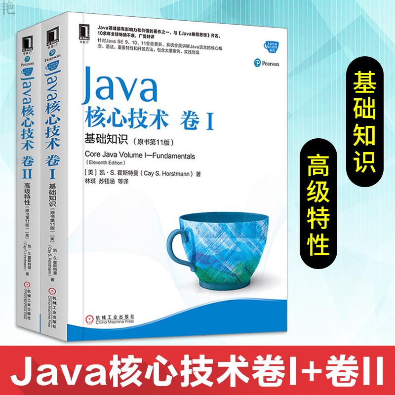 【正版速发】Java核心技术卷I基础知识 卷II高级特性 java教程 java语言程序设计 程序开发从入门到精通 java编程基础java书籍