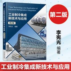 工业制冷集成新技术与应用 第2版 工业制冷系统设计书籍 制冷原理及设备 能源与动力工程专业制冷研究参考 制冷工程设计参考依据书