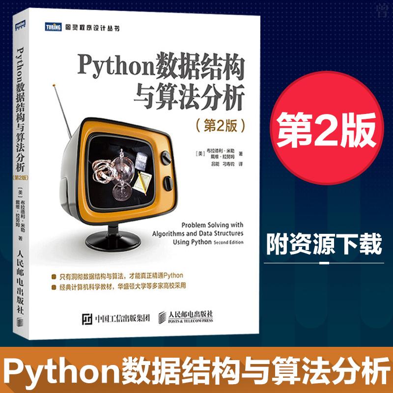 正版python数据结构与算法分析语言
