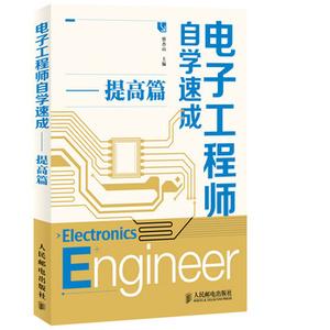 电子工程师自学速成 提高篇 未来的电子技术工程师自学手册 系统电路识图宝典 电子工程知识大全 电工优选参考书籍