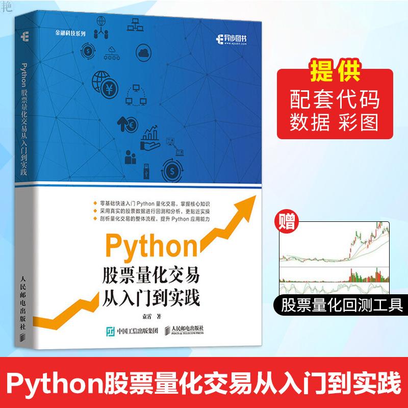 正版 Python股票量化交易从入门到实践  股票炒股书籍趋势技术分析入门基础知识 量化投资金融大数据风控金融分析师