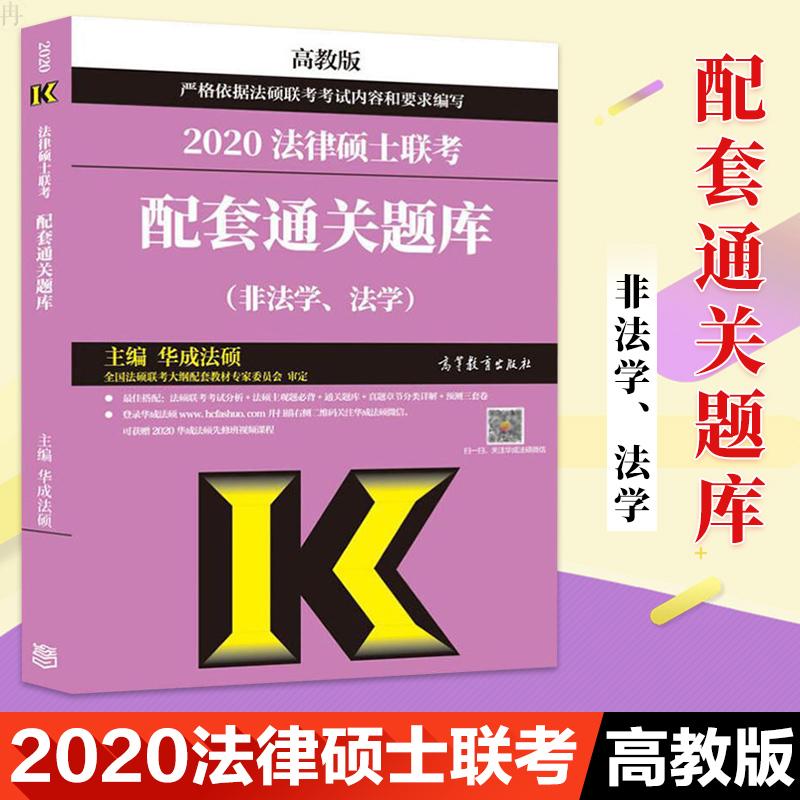 正版 2020法律硕士联考配套通关题库 法律 法律考试 司法考试 考试 法硕 金融联考 高等教育出版社