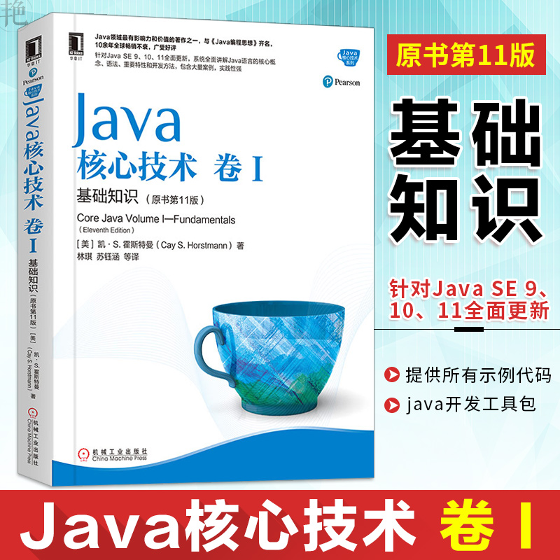 【官方正版】Java核心技术卷1基础知识原书第11版 java教程 编程思想 java零基础入门从入门到精通 java语言程序设计java web书籍
