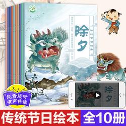 我们的中国传统节日故事绘本儿童注音版全套10册 儿童睡前民间故事书籍亲子阅读0-3-6岁婴幼儿启蒙认知绘本有声读物年中秋端午元宵