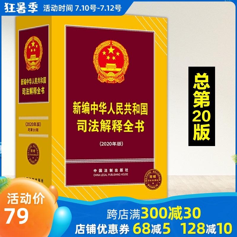 Законы и правила Артикул 610494078410